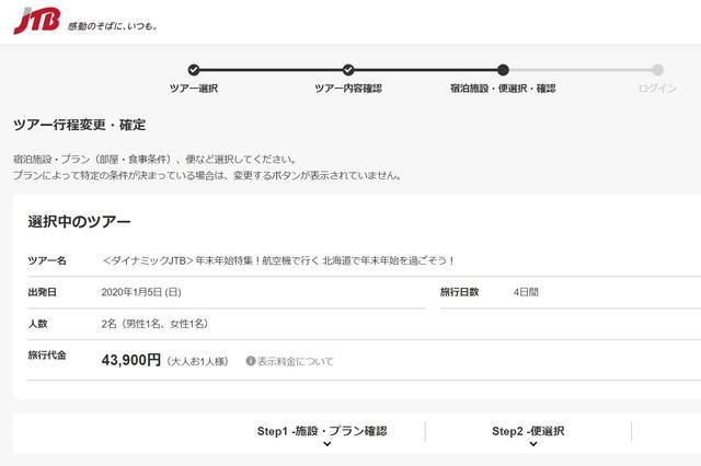 画像3: www.jtb.co.jp