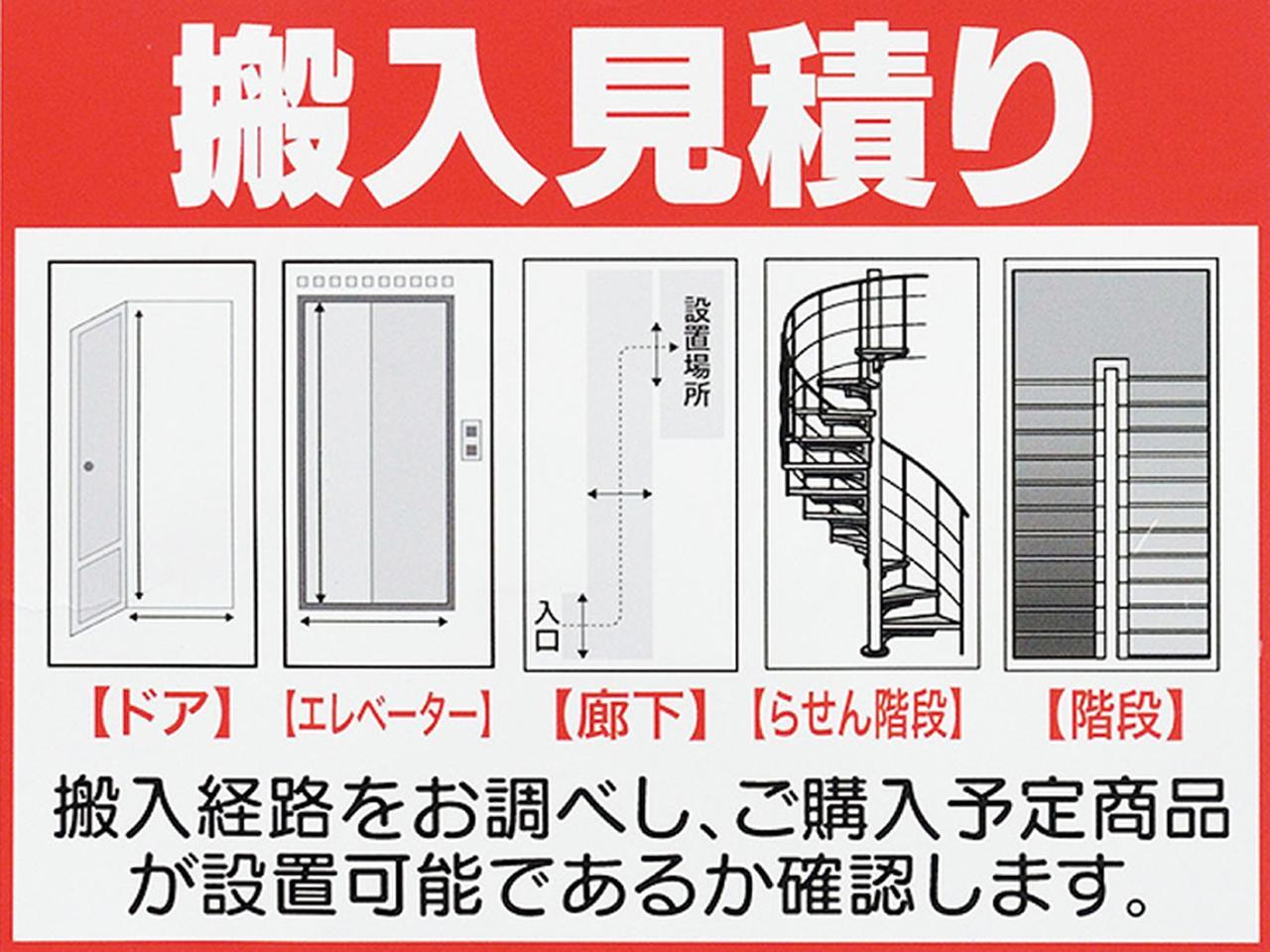 画像: 搬入を行う業者が現場に行き、設置可能かをジャッジ。ドアノブや手すりの出っ張りまで、しっかりチェックしてくれる。
