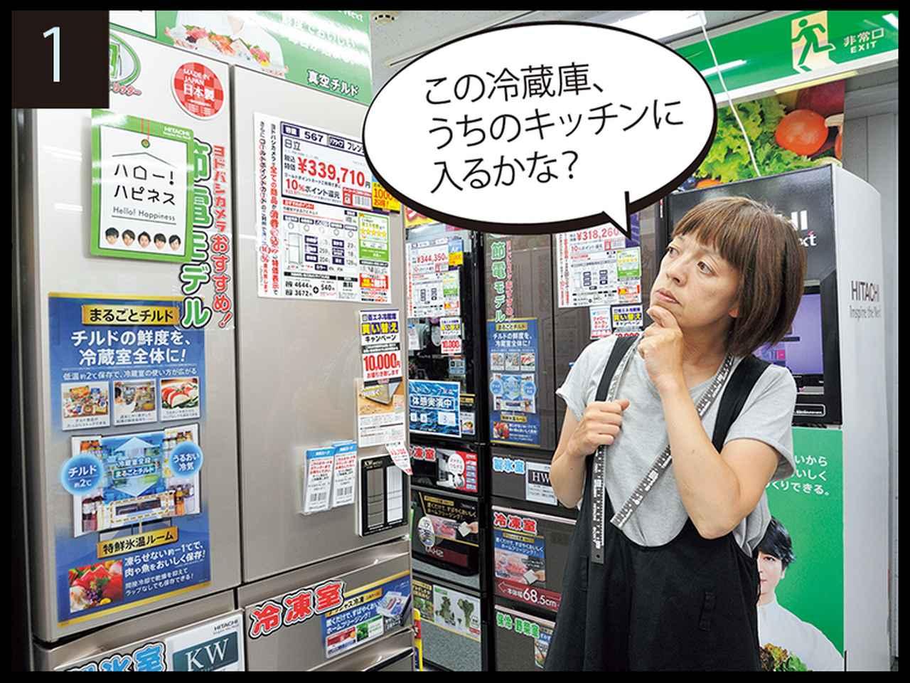 画像1: 冷蔵庫、エアコンなど、大型家電をわが家に無事に搬入・設置できる?事前の見積もりが、なんと実質無料!