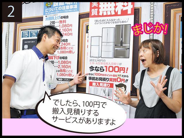 画像2: 冷蔵庫、エアコンなど、大型家電をわが家に無事に搬入・設置できる?事前の見積もりが、なんと実質無料!