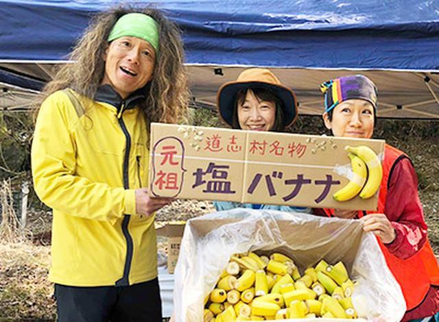 画像: 塩バナナを道志村トレイルレースで配る福田先生(左)