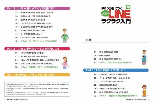 画像: 『特選街』やさしくわかる!シリーズ最新刊 『大人のLINE ラクラク入門』が発売!