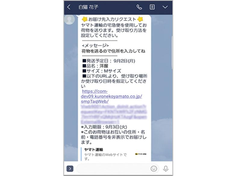 画像: 住所を知らないLINEの友だちにも荷物を送ることができる「匿名配送サービス」も提供する。ただし、こちらを利用するにはクロネコメンバーズへの登録が必要だ。