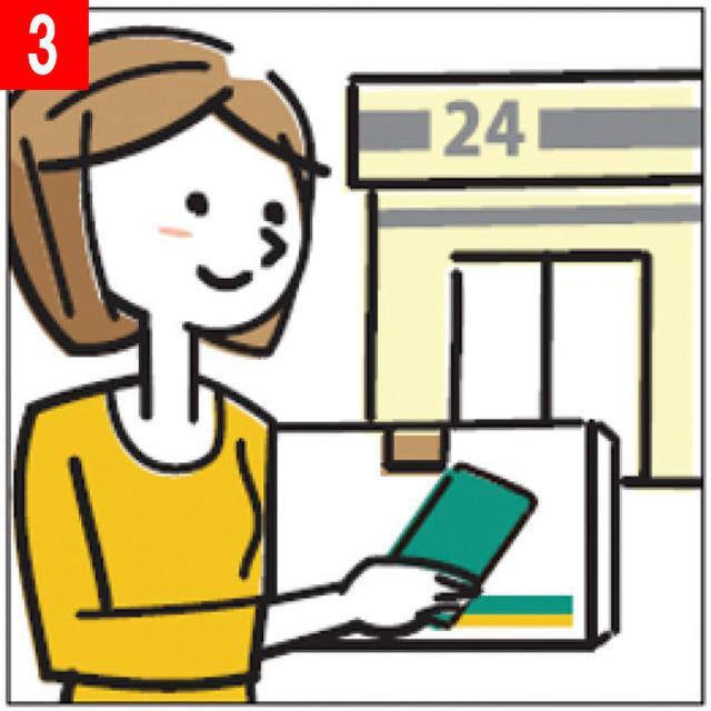 画像: ❸ 営業所やコンビニに荷物を持ち込む