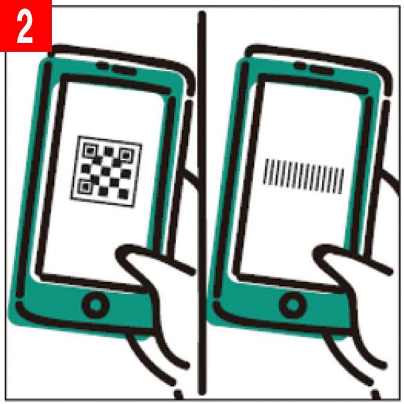 画像: ❷ 必要情報を入力し2次元コードまたはバーコードを取得