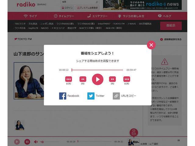画像: 「radiko」のタイムフリー機能は、過去1週間以内に放送された番組を聴くことができる。「友達に教える」をクリックすると、番組のシェア機能が立ち上がる。