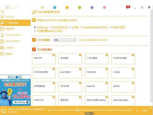 画像: 「radiko」や「らじる★らじる」などの番組をダウンロードできるアプリ。「radikoプレミアム」にも対応するので、全国のラジオをライブラリー化することができる。