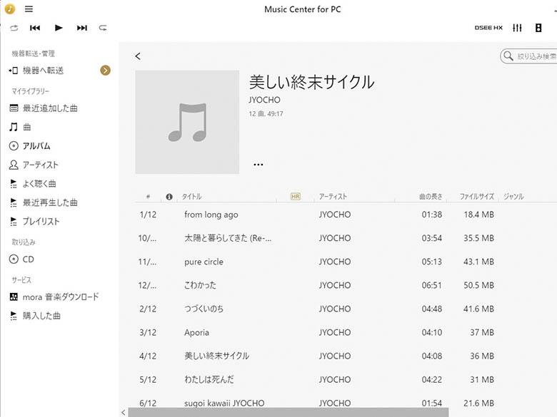 画像: さまざまなハイレゾファイル形式に対応。 「mora」 にアクセスすることもできる。