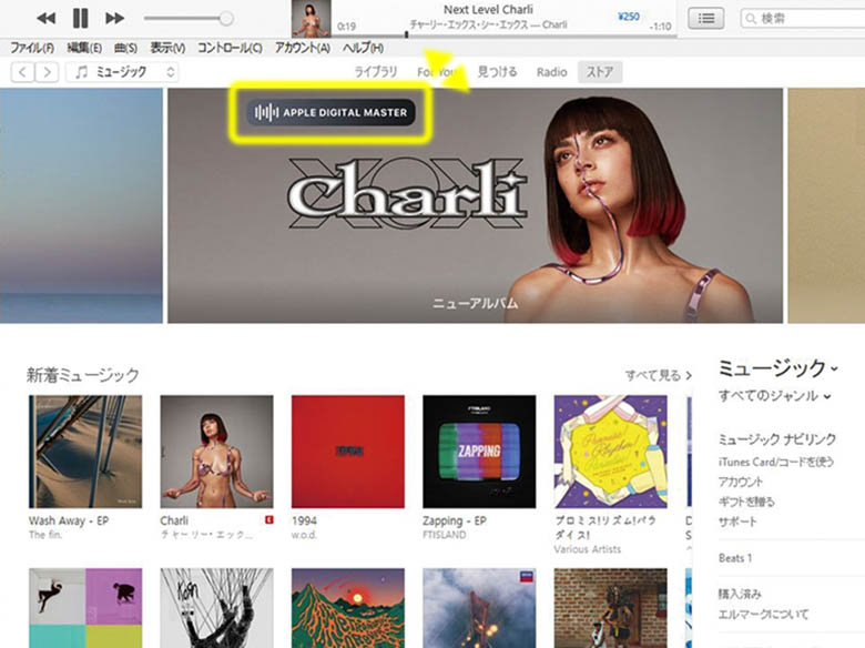 画像: 「Apple Digital Masters」 の曲には、それを示すマークが表示されている。
