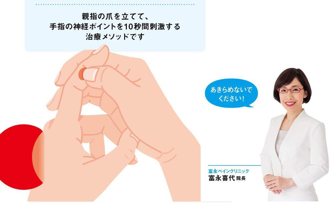 画像: 【ヘバーデン結節の痛み対処】手指のマッサージで症状改善 カイロやひじ湯でセルフケア - 特選街web