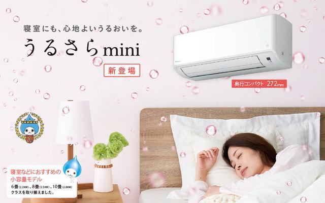 画像: www.daikinaircon.com