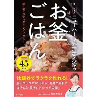 画像5: 【健康レシピ】岡江美希さんの「お釜ごはん」基本の作り方 炊飯器で簡単にできる美活レシピ