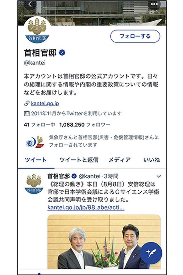 画像2: 【初心者向け】ツイッターアカウント・ユーザー名の登録と変更方法