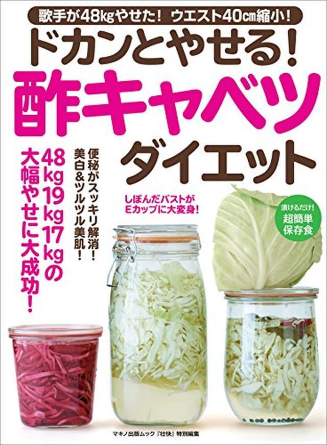画像: 【酢キャベツダイエット】簡単な作り方と効果 デブ菌・ヤセ菌の解説と保存レシピも紹介
