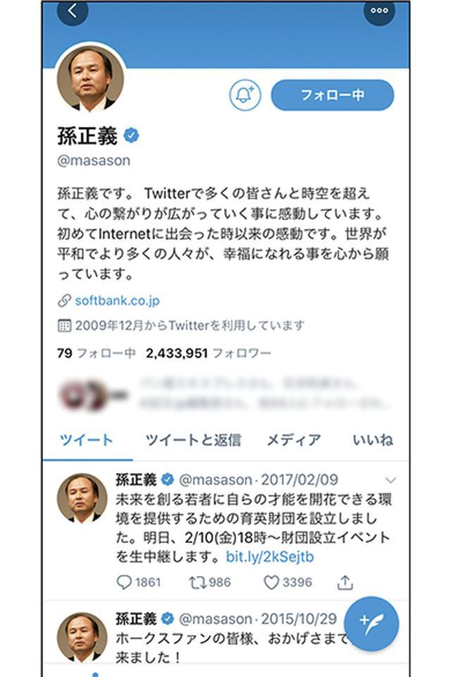 画像3: 【初心者向け】ツイッターアカウント・ユーザー名の登録と変更方法