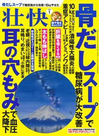 画像: この記事は『壮快』2019年1月号に掲載されています。 www.makino-g.jp