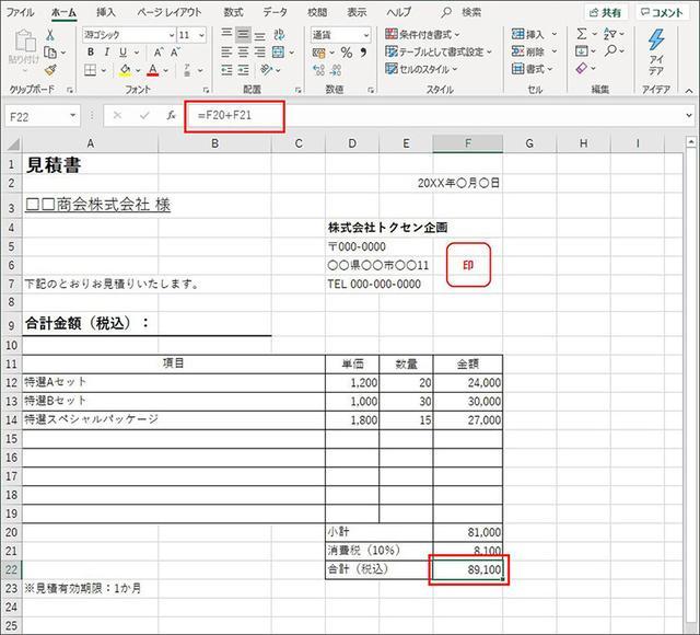 画像: セルF22に「=F20+F21」を設定すると合計金額が出る。