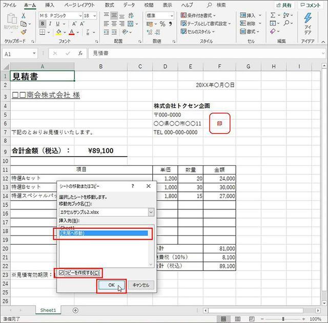 画像: 開いた画面で「コピーを作成する」にチェックを入れて「OK」を押すと、同じ内容のシート「Sheet1(2))が作成される。
