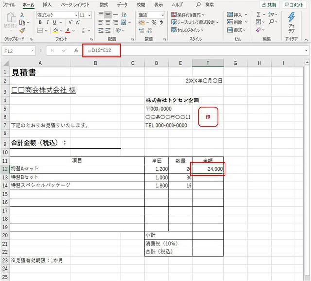 画像: セルF12に計算式を設定したら、自動的に計算されて答えが表示された。