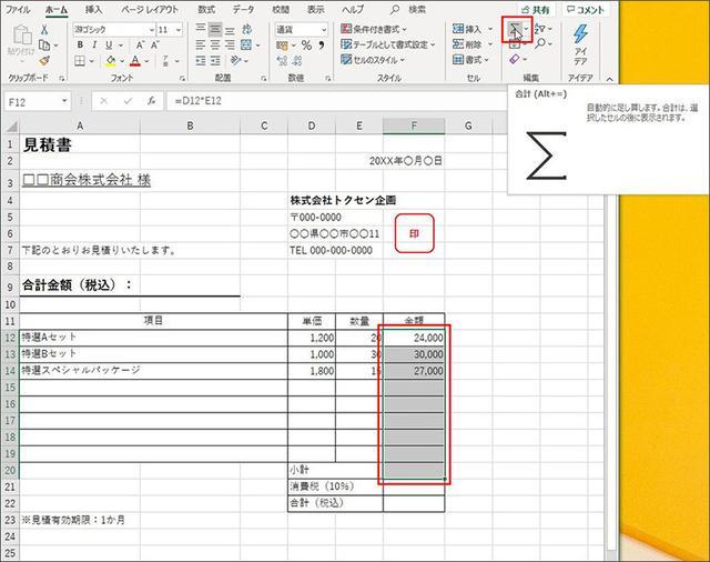 画像: セルF12からF20まで縦方向に選択して、「ホーム」画面の右上の「Σ」ボタンを押す。