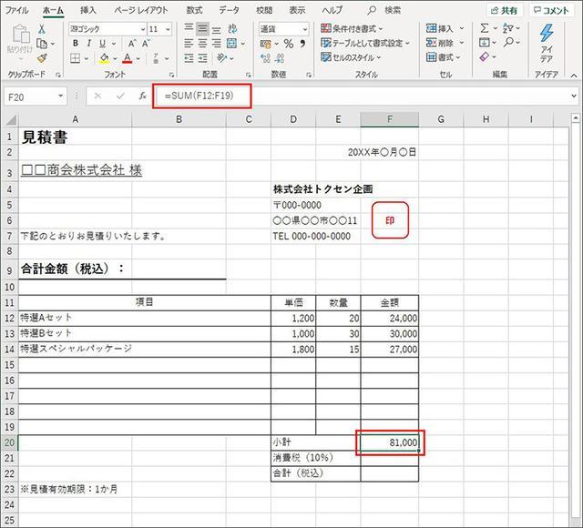 画像: セルF20に金額の合計が表示された。