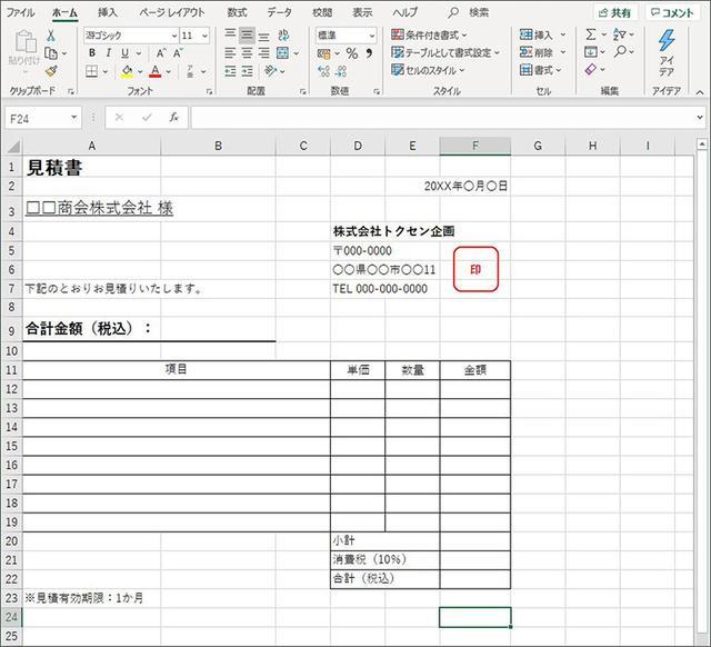 画像: 一例としてシンプルな見積書フォーマットを用意した。もちろん、あなたのビジネスに応じて内容を調整してかまわない。