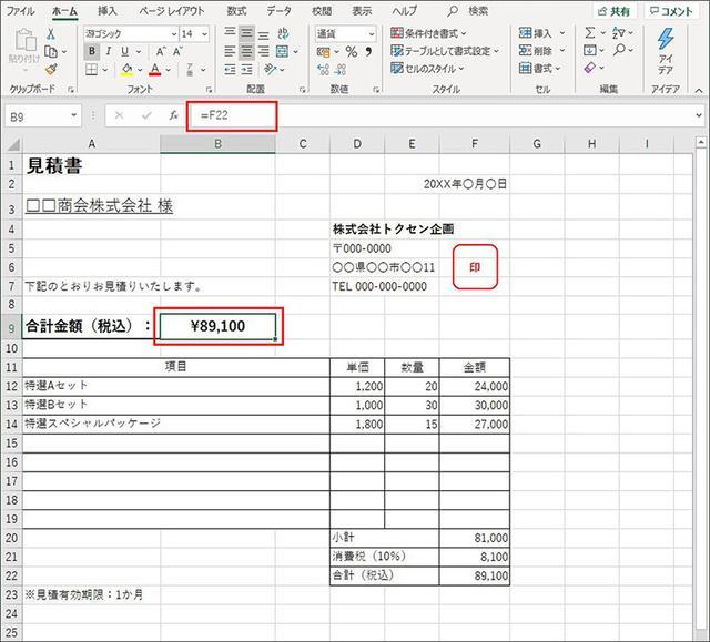 画像: 計算結果を見出し金額欄に表示するため、セルB9を選択して「=F22」と入力する。