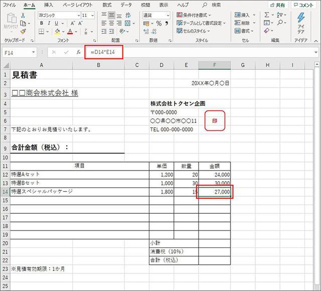 画像: セルF14に設定された計算式を見ると、F12の内容が単にコピーされたのではなく、それぞれの行の計算結果を表示するよう自動的に調整されている。
