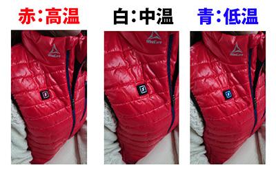 画像: ⑤胸のスイッチを押せば3段階の温度調節が可能
