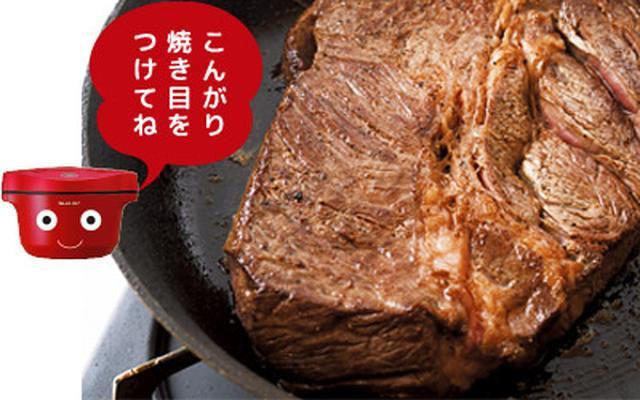 画像: 牛肉の表面をしっかりと焼いてから低温調理することで、肉に香ばしさが加わり、よりうまみを感じる。