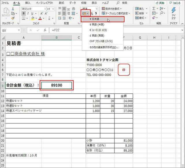 画像: 合計金額(税込)の欄には¥マークを付けたいので、セルB9を選択して「通貨」の左下ボタン右の▼を押す。現れたメニューから「¥日本語」を選ぶ。