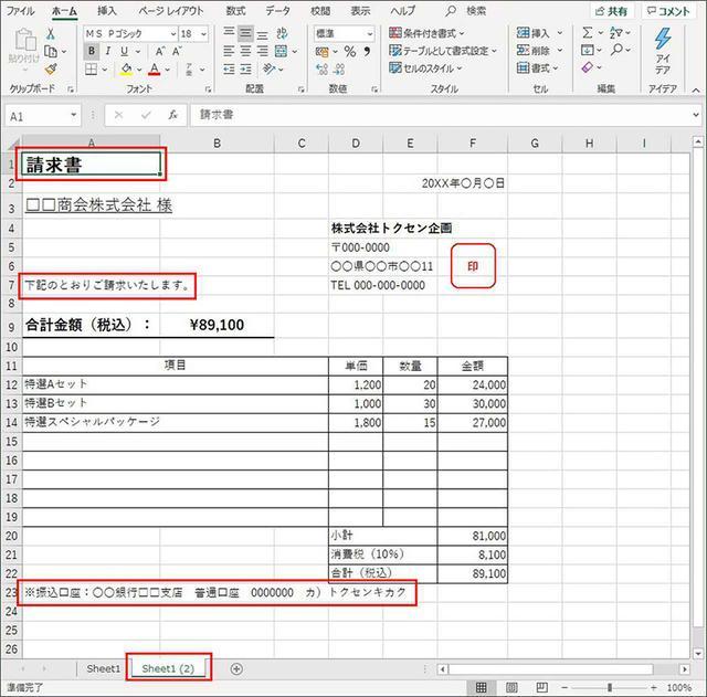 画像: 見積書をコピーして、その一部を書き換えて請求書を作成した。