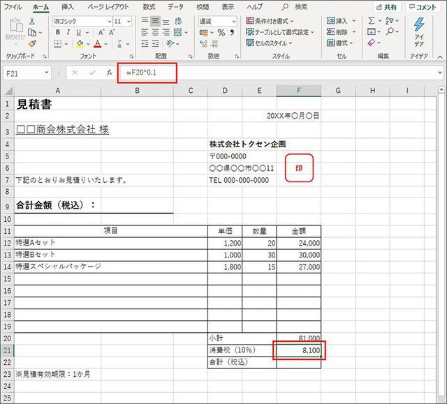 画像: 消費税を求めるため、セルF21を選択して画面上部の入力枠に「=F20*0.1」と入力する。