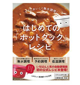 画像4: 【ホットクック】公式レシピ おすすめの肉じゃが・豚汁・ローストビーフ・鶏ハムの作り方はコレ!