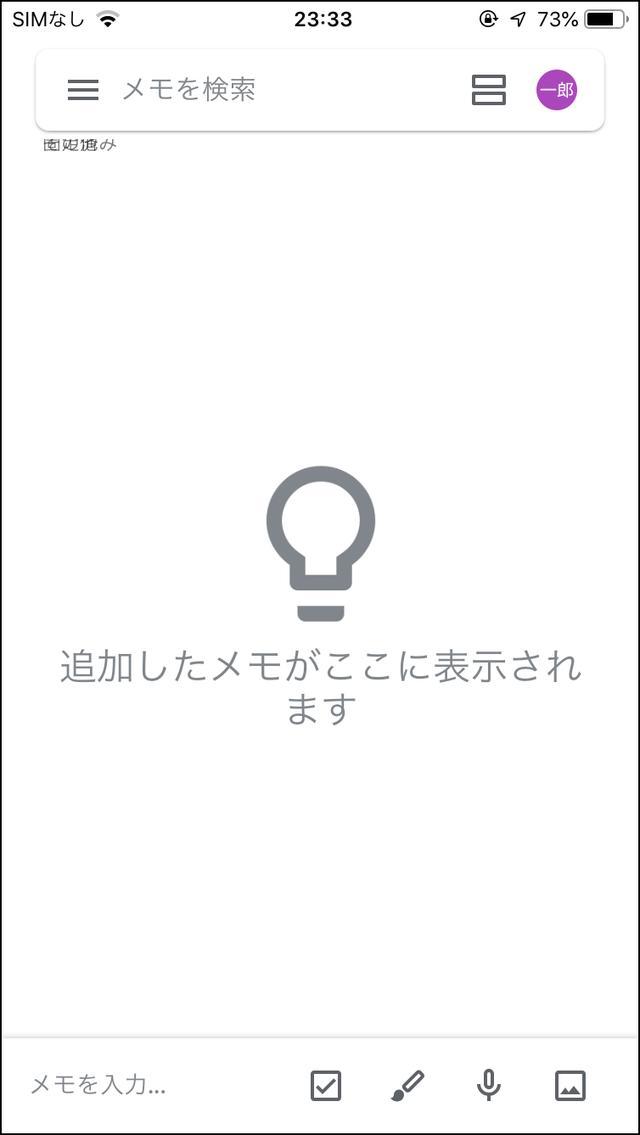 画像: 【Googleキープ】最強メモアプリの使い方 iPhone/パソコンとの連携・共有方法を解説