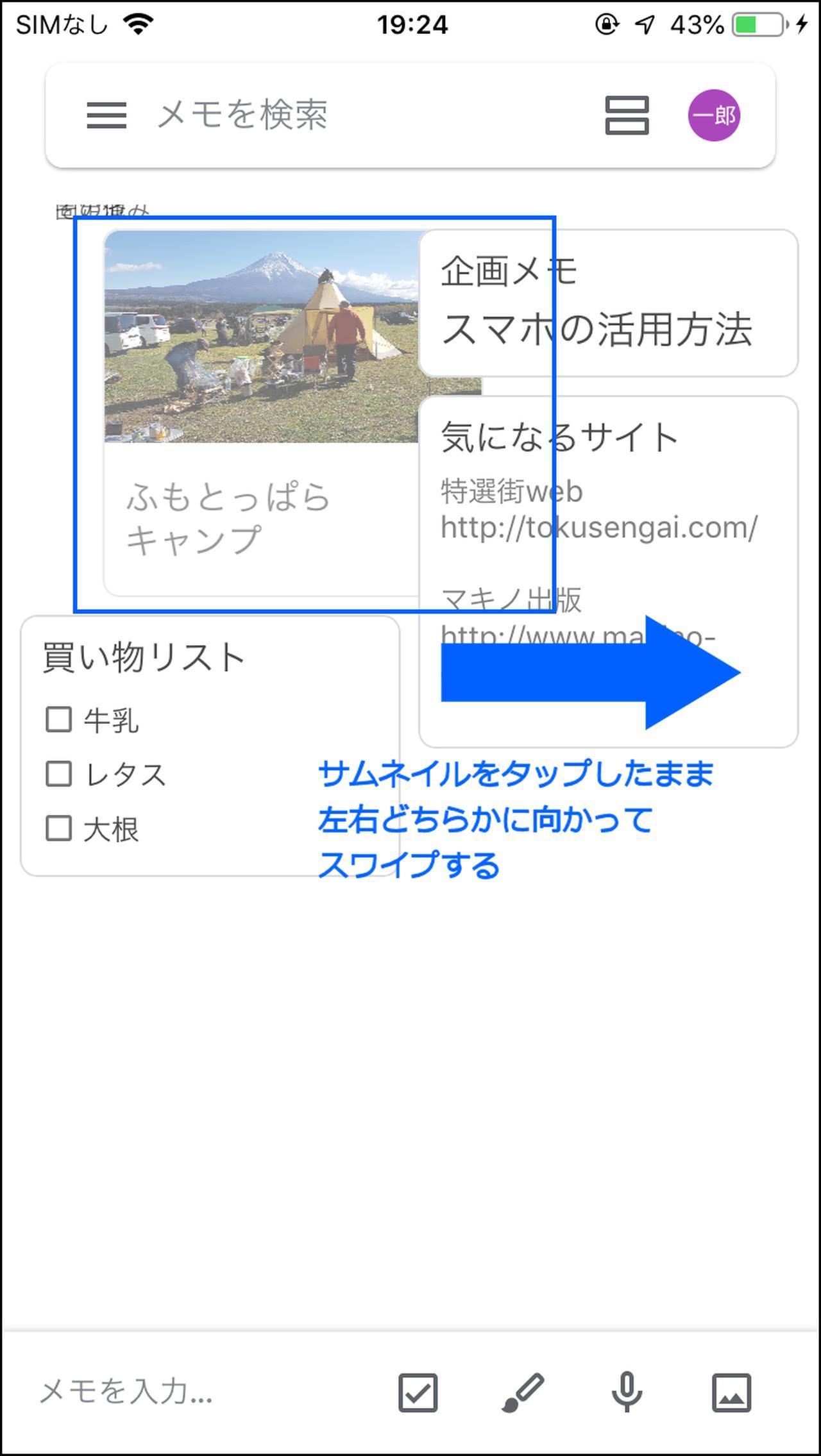 画像3: メモのアーカイブや削除の方法