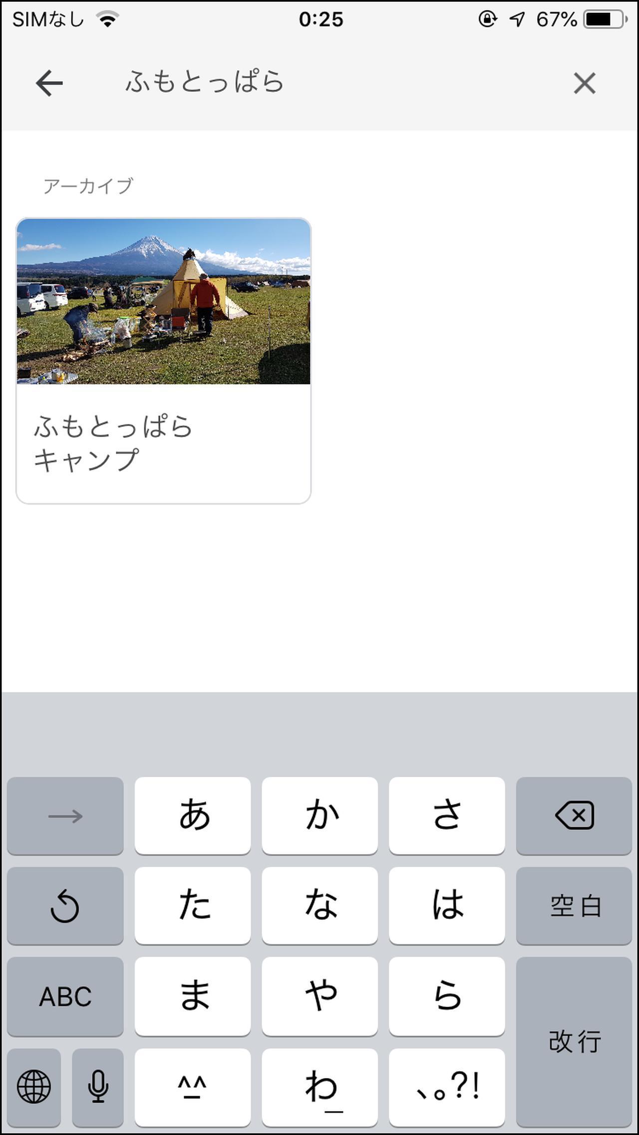 画像5: メモのアーカイブや削除の方法