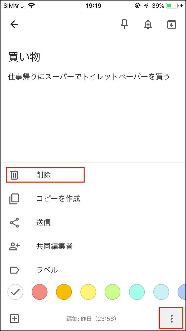 画像1: メモのアーカイブや削除の方法