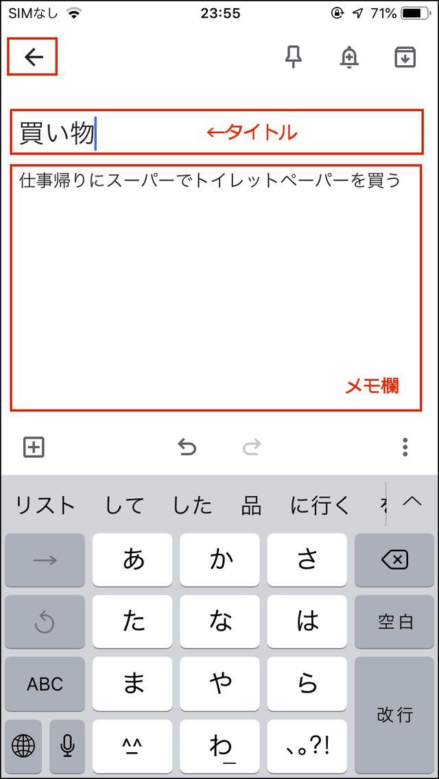 画像2: 「Google Keep」の使い方をマスターしよう