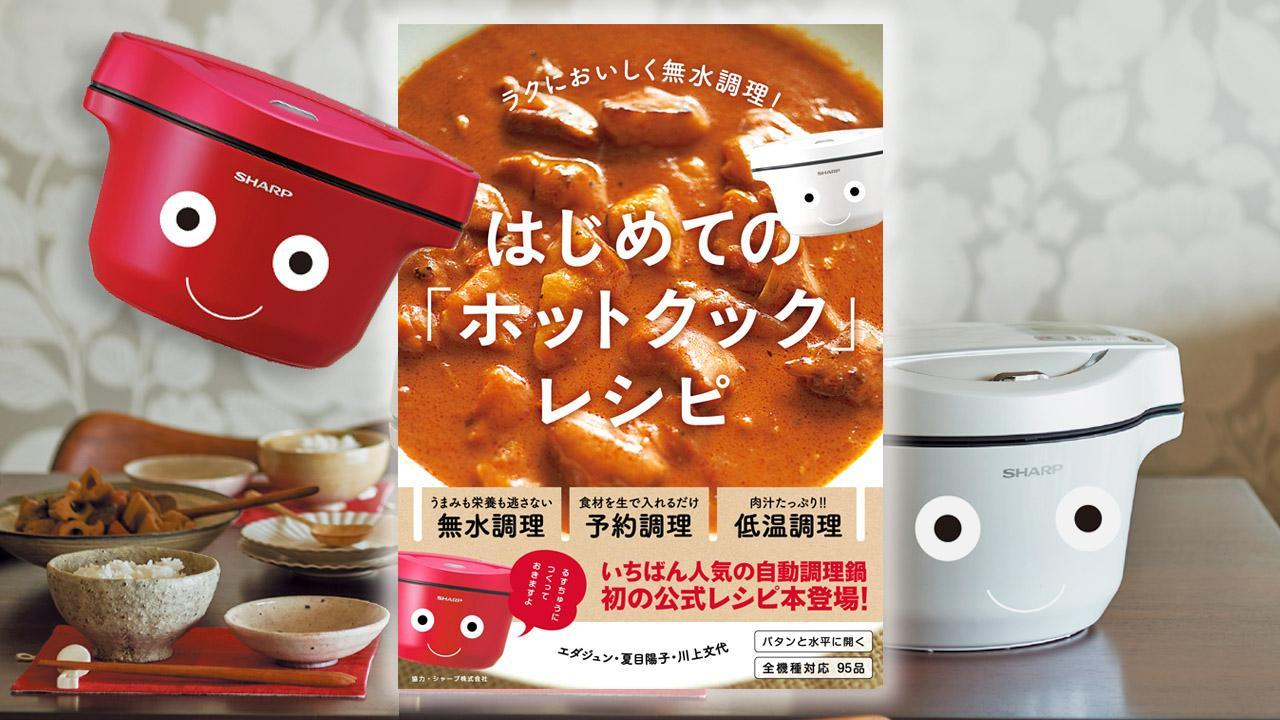 画像: 【ホットクック】公式レシピ集 人気&おすすめの肉じゃが・豚汁・ローストビーフ・鶏ハムを紹介 - 特選街web
