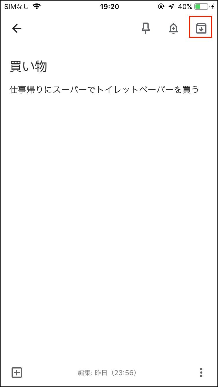 画像2: メモのアーカイブや削除の方法