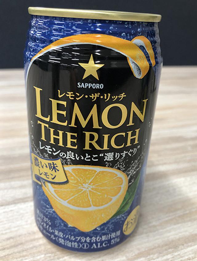 画像: レモン・ザ・リッチ「濃い味レモン」 アルコール分5% 原材料名:レモン、ウォッカ、糖類/酸味料、炭酸、香料、ビタミンC