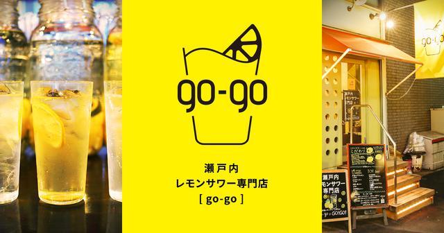 画像: 瀬戸内レモンサワー専門店「go-go(ゴゴ)」