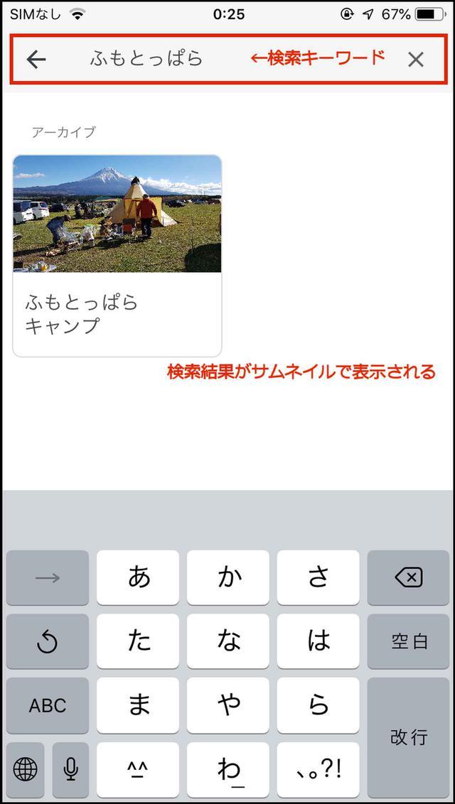 画像6: メモのリマインダーや共有、検索を使ってみよう