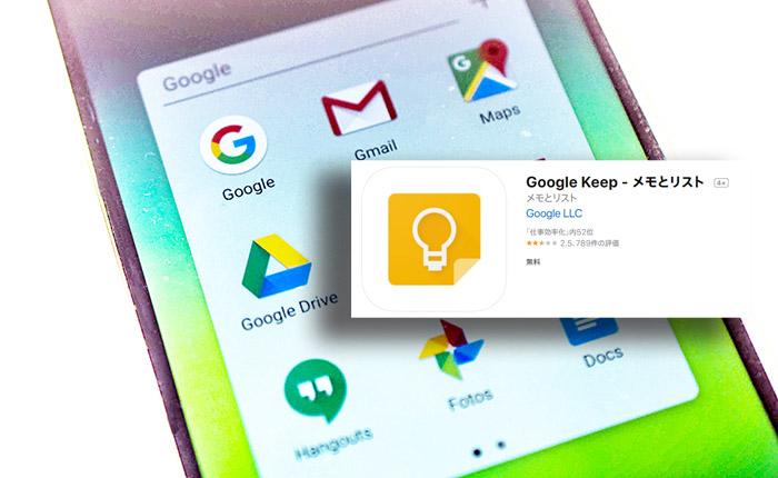 画像: メモアプリの大本命「Google Keep」とは?