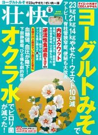 画像: この記事は『壮快』2019年8月号に掲載されています。 www.makino-g.jp