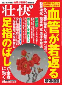 画像: この記事は『壮快』2019年2月号に掲載されています。 www.makino-g.jp