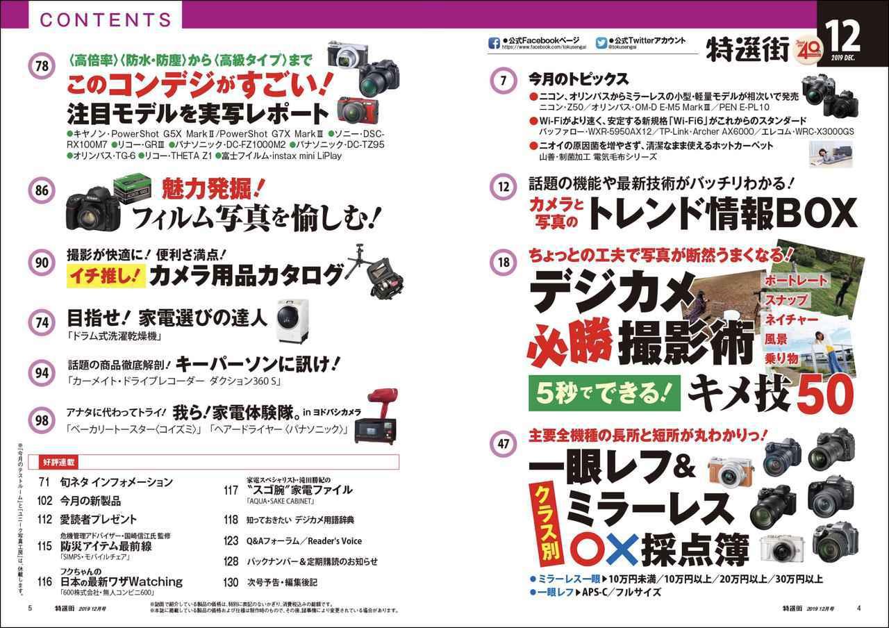 画像1: 「特選街12月号」本日発売!「デジカメ撮影術」「一眼レフ&ミラーレス」「フィルム写真」などなどカメラ大特集号。