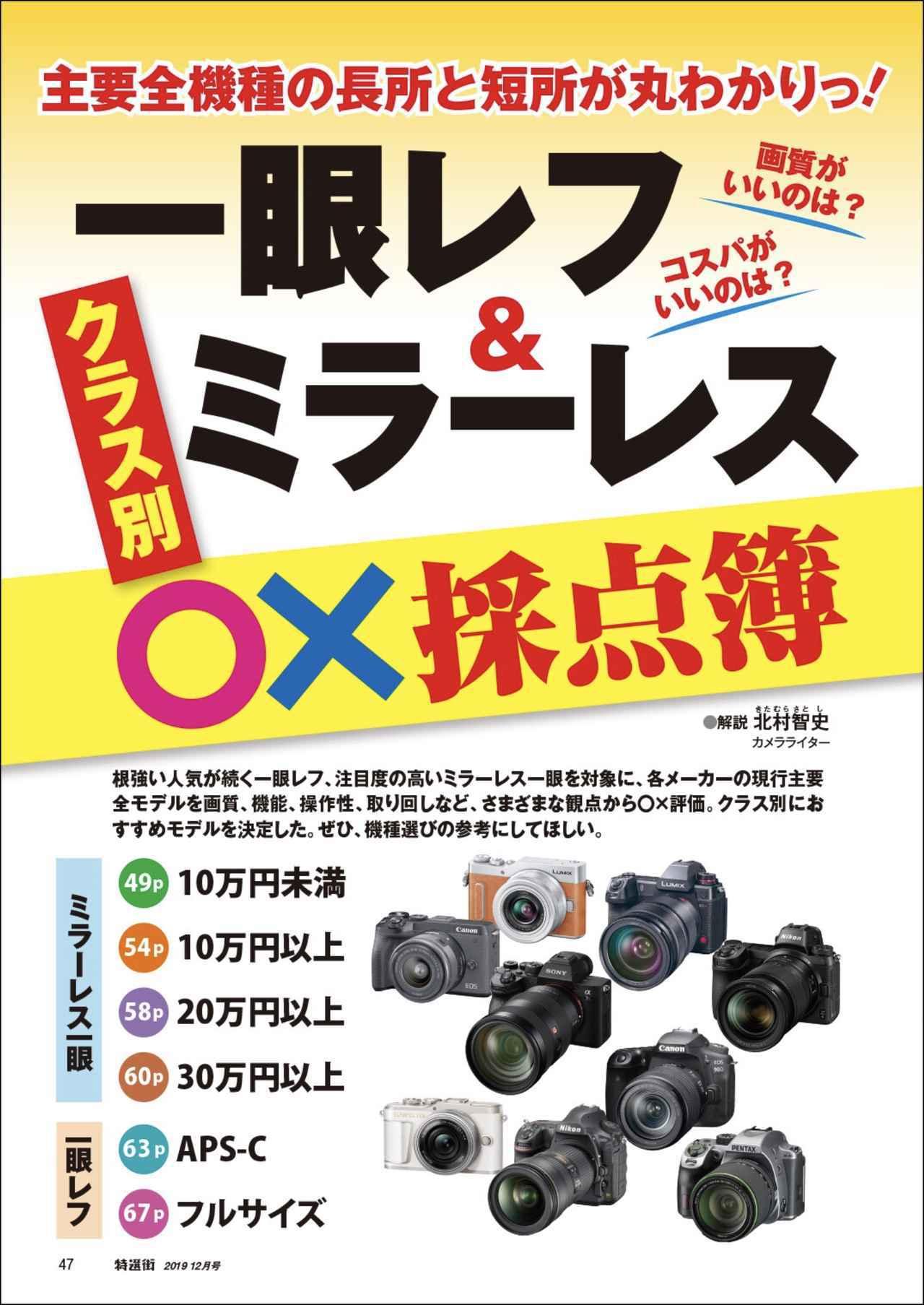 画像3: 「特選街12月号」本日発売!「デジカメ撮影術」「一眼レフ&ミラーレス」「フィルム写真」などなどカメラ大特集号。