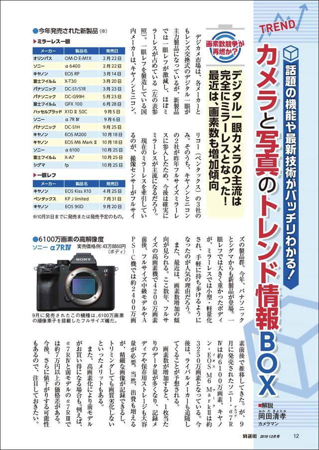 画像2: 「特選街12月号」本日発売!「デジカメ撮影術」「一眼レフ&ミラーレス」「フィルム写真」などなどカメラ大特集号。